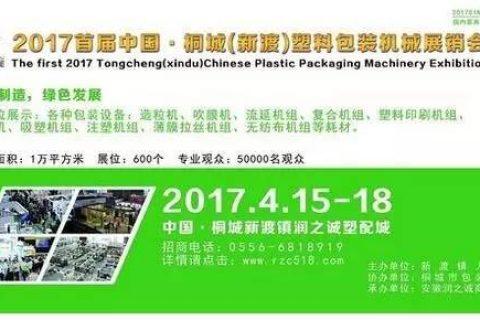 通泽将携无溶剂复合机亮相2017中国桐城(新渡)塑料包装机械展销会