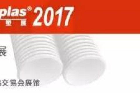 通泽邀您相约2017中国国际橡塑展(ChinaPlas 2017)