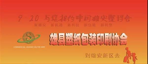 通泽将携最新专利无溶剂复合机亮相雄安新区首届包装印刷博览会