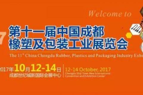10月12日-14日通泽邀您共聚第十一届中国成都橡塑及包装工业展览会!