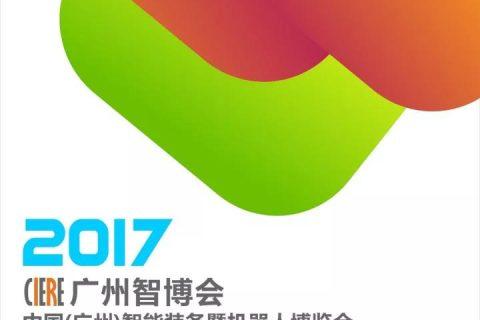 9月22日-24日通泽邀您相约广州智博会!