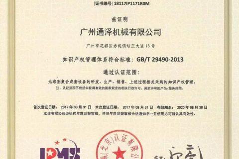 通泽公司通过知识产权管理体系认证