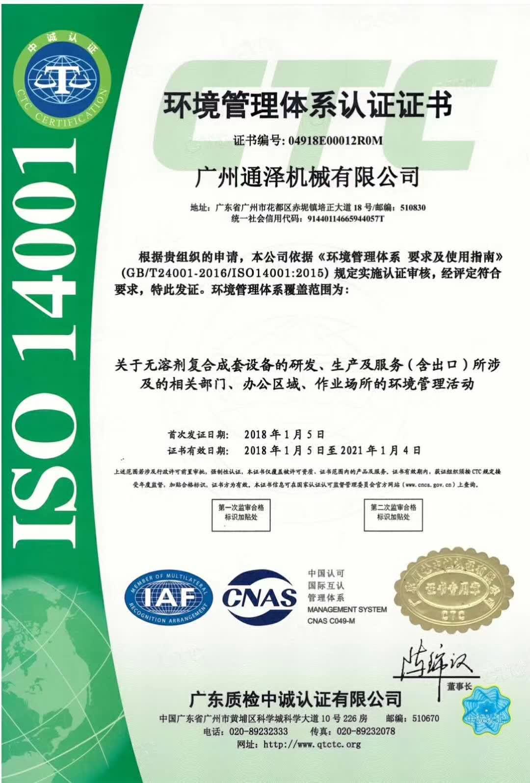 通泽公司通过环境管理体系认证和职业健康安全管理体系认证