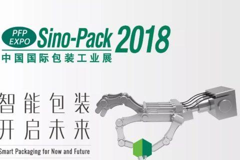 3月10日-12日通泽邀您共聚第二十五届中国国际包装工业展!