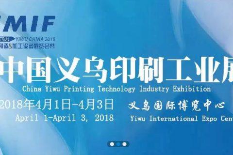 4月1日-3日通泽邀您共聚第九届义乌印刷工业展!