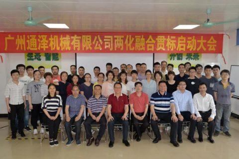 通泽公司隆重召开两化融合管理体系贯标启动大会