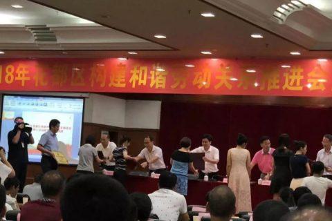 """三年三台阶!通泽公司荣获""""广州市劳动关系和谐企业AAA级""""称号"""