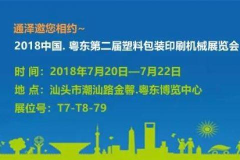 7月20日-22日通泽邀您相约2018粤东塑料包装印刷机械展览会!