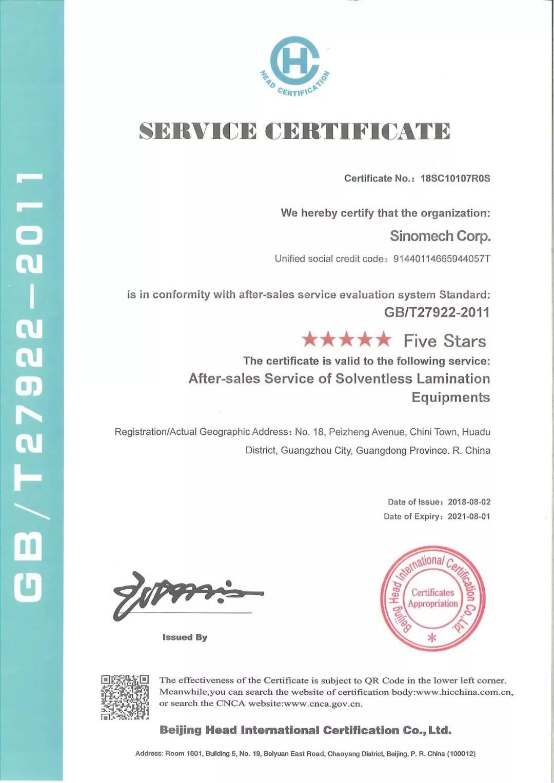 通过五星级认证,通泽公司服务能力和体系建设再上新台阶!