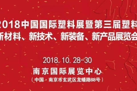通泽邀您相约2018中国国际塑料展暨第三届塑料新材料、新技术、新装备、新产品展览会