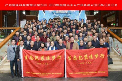 提振信心,携手前行:广州通泽机械有限公司2018-2019供应商大会圆满举行!