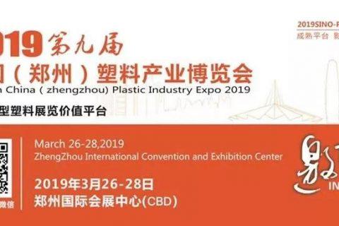3月26日-28日通泽邀您相约2019第九届中国(郑州)塑料产业博览会