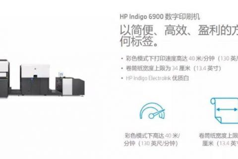 通泽DigiLam再次携手HP Indigo