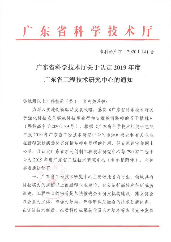 """通泽技术中心被认定为""""广东省无溶剂复合智能装备工程技术研究中心"""""""