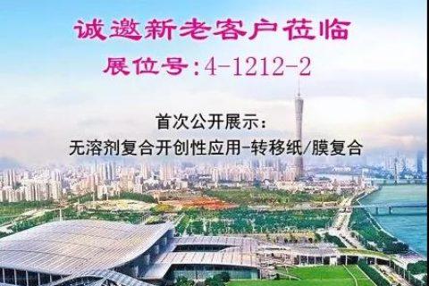 4月9日-13日通泽邀您相约第四届中国(广东)国际印刷技术展览会