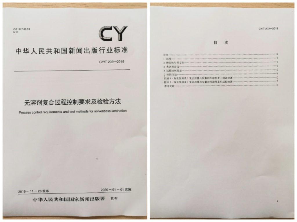 【简讯】新行标助推无溶剂复合工艺规范化