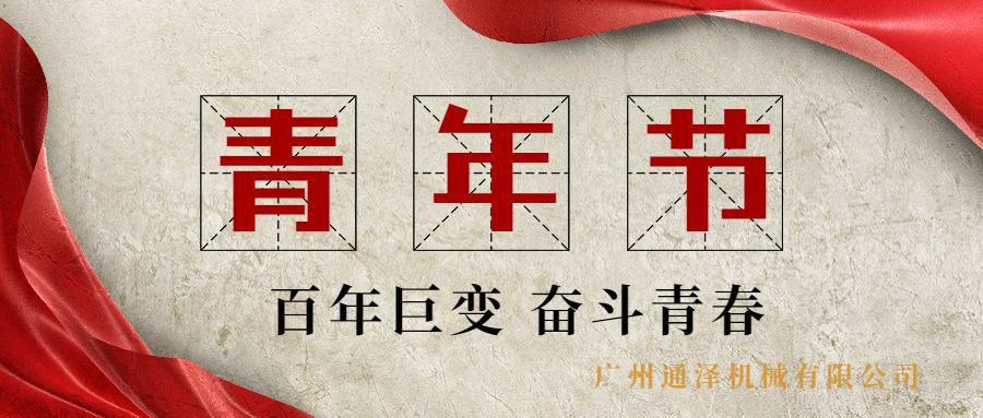 【简讯】百年巨变,奋斗青春