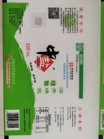 食盐包装材料常用复合结构及防伪标工艺控制要点