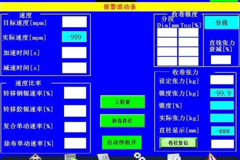 无溶剂复合机的自动停机功能及其操作要点