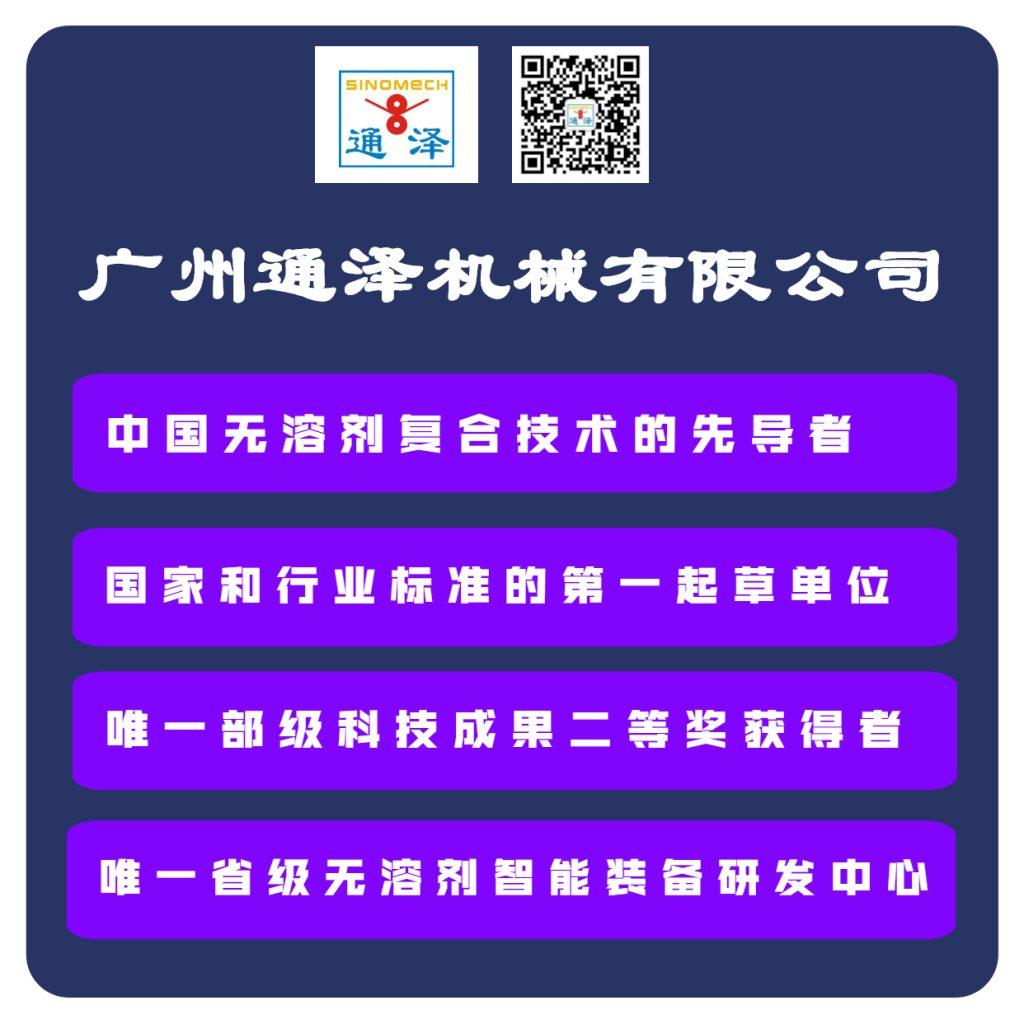 """【简讯】 广州通泽机械有限公司荣获广州市""""花都区科技创新优秀企业""""称号"""