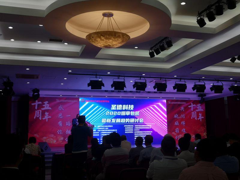 【简讯】亮相行业信息大会,首推烟包无溶剂复合新方案