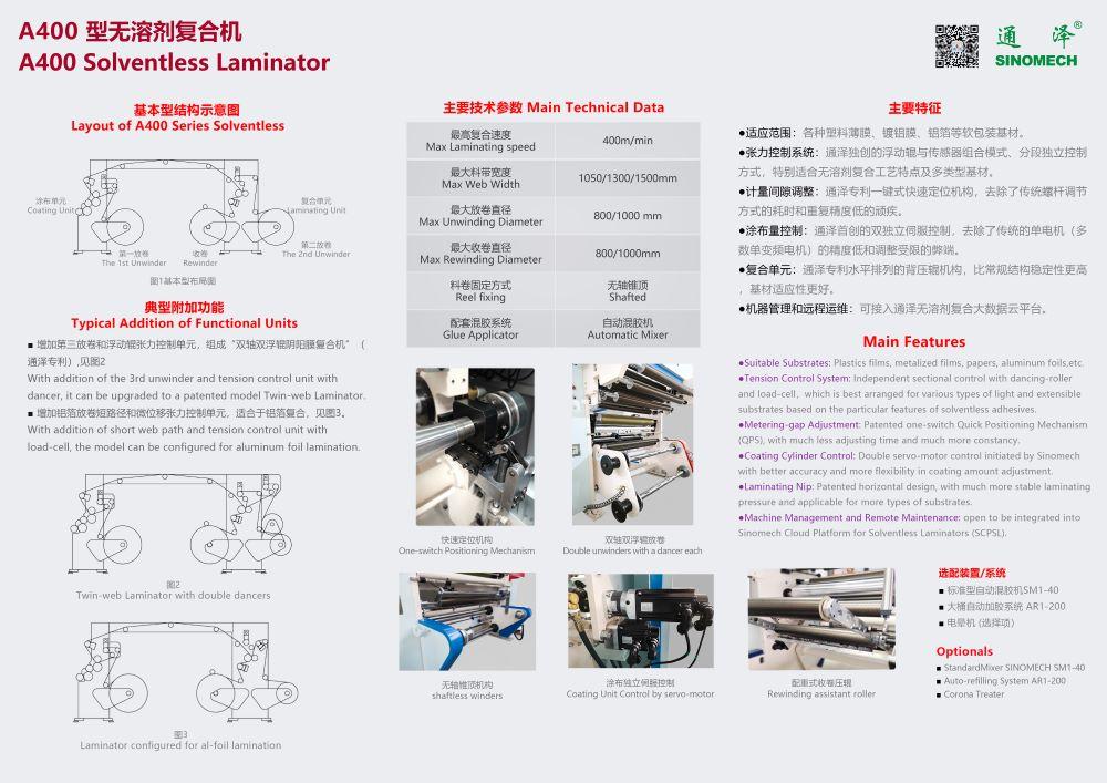 【简讯】通泽机械邀请您参加2020第14届中国(成都)橡塑及包装工业展览会