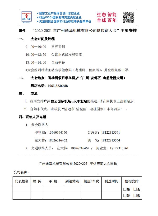 【简讯】通泽2020-2021年供应商大会即将召开