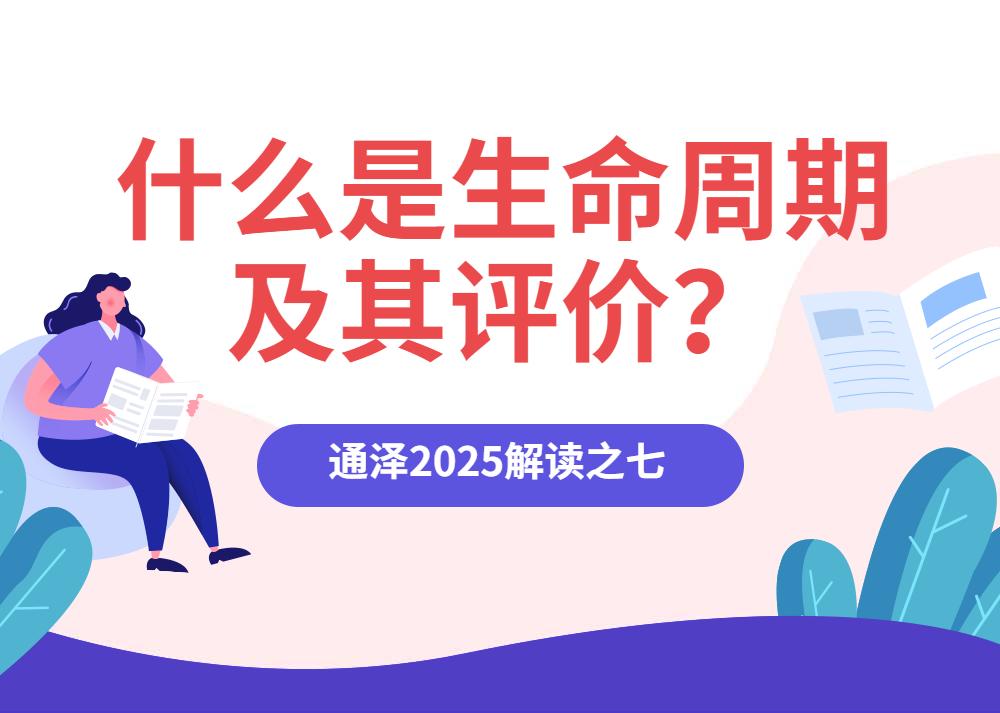 什么是生命周期及其评价?——通泽2025解读之七