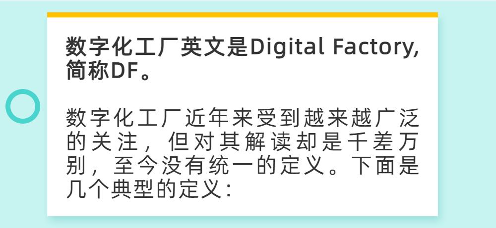 什么是数字化工厂? ——通泽2025解读之十