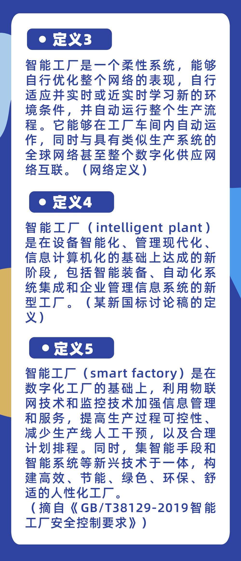 什么是智能工厂? ——通泽2025解读之十一