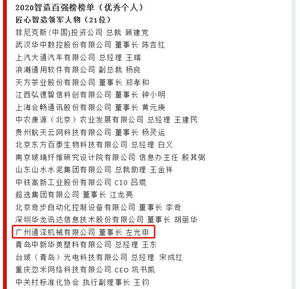 """【简讯】通泽荣登""""智造百强榜""""2020匠心智造优秀服务供应商称号"""