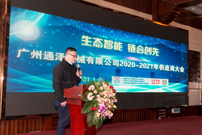 【简讯】生态智能、链合创先----广州通泽机械有限公司2020-2021供应商大会圆满举行!
