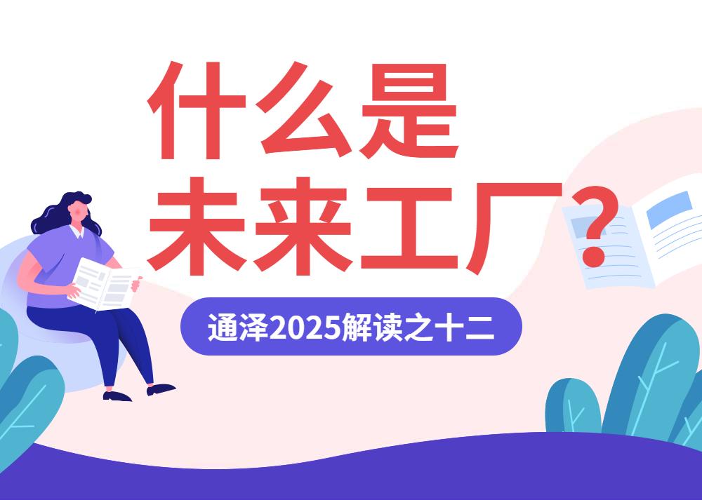 什么是未来工厂?——通泽2025解读之十二