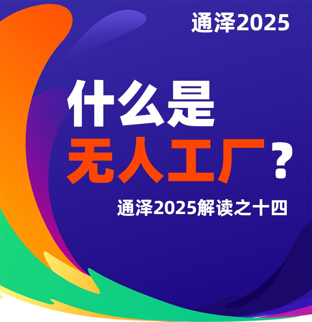 什么是无人工厂?——通泽2025解读之十四