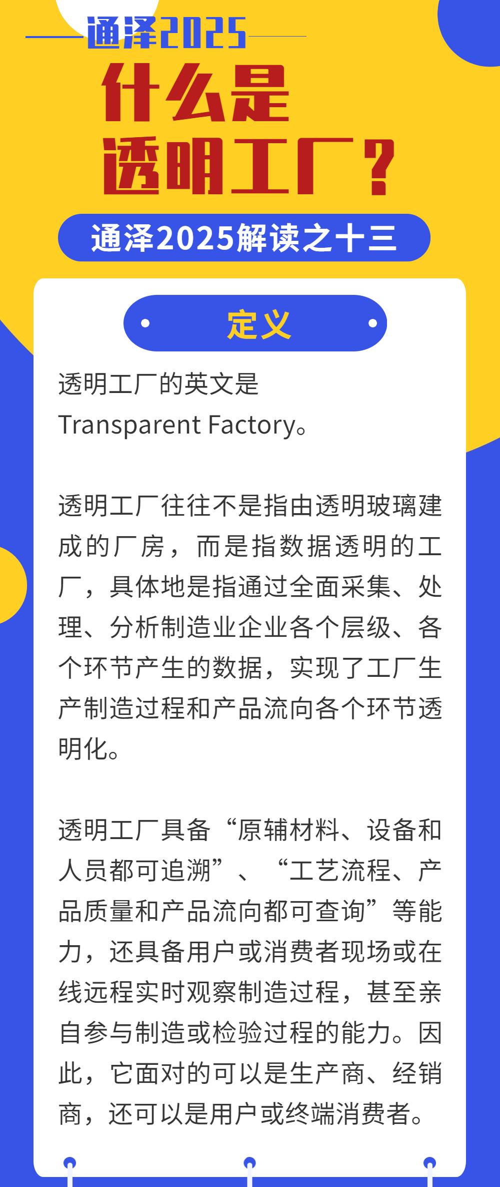 什么是透明工厂?——通泽2025解读之十三