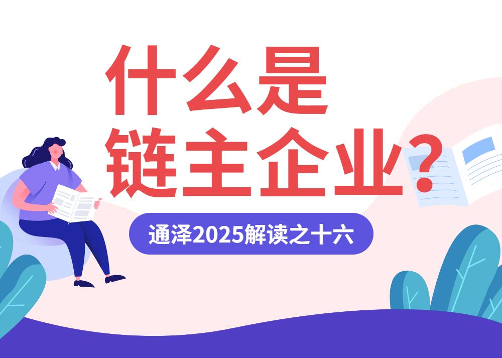 什么是链主企业?——通泽2025解读之十六