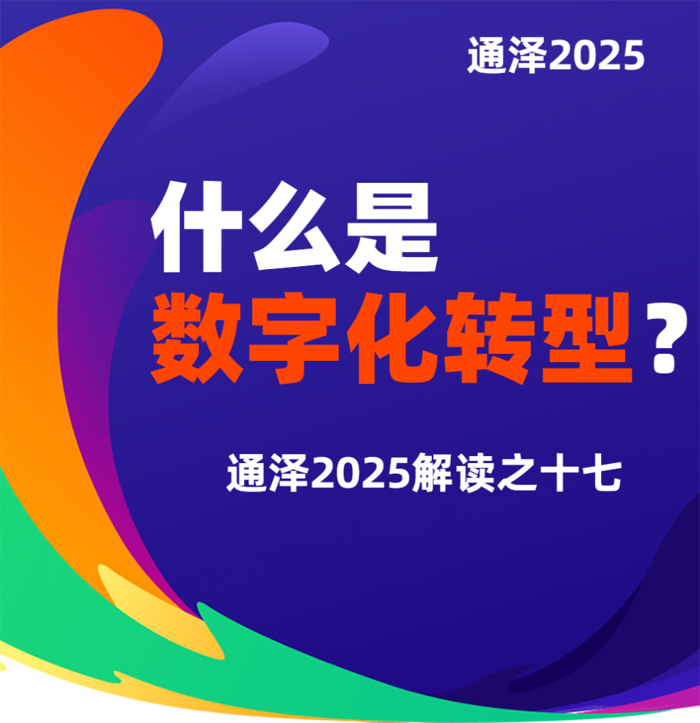 什么是数字化转型?——通泽2025解读之十七