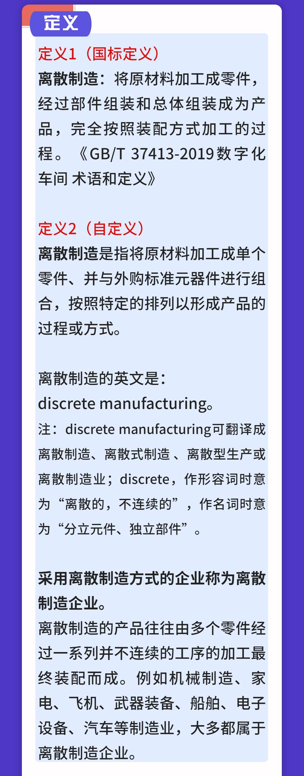 什么是离散制造和离散制造企业? ——通泽2025解读之十八