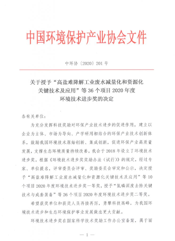 广州通泽机械有限公司荣获2020年度环境技术进步奖一等奖