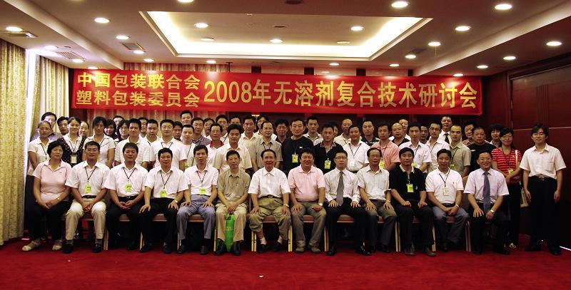 风雨共进十四载,同心逐梦赢未来----热烈庆祝通泽成立十四周年(2007.9.26~2021.9.26)